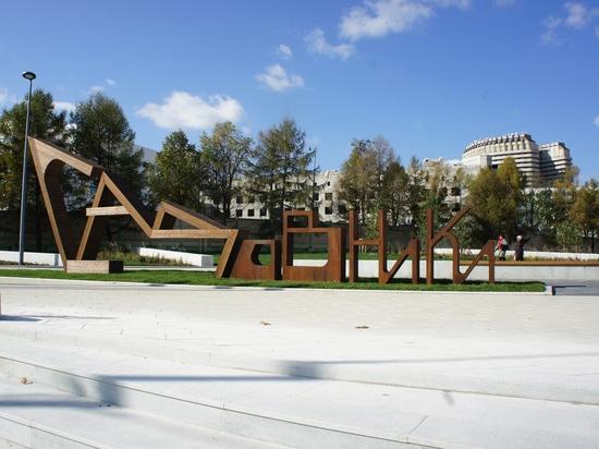 Parco Sadovniki