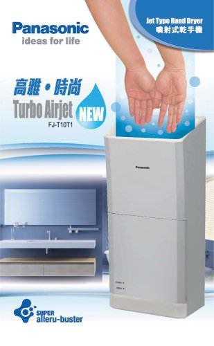 Hand dryer FJ-T10T1